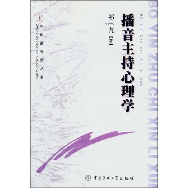 商品详情 - 播音主持心理学(修订版) - image  0