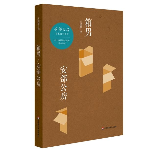 商品详情 - 箱男 - image  0