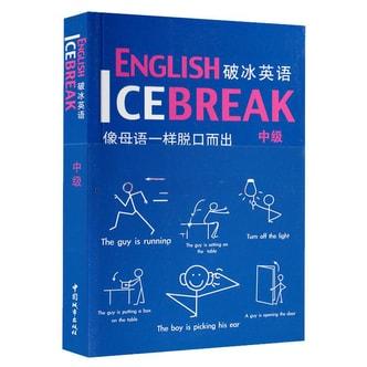 破冰英语(中级)