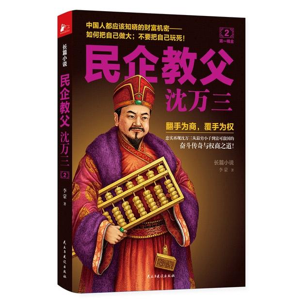 商品详情 - 民企教父沈万三 2 第一桶金 - image  0