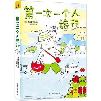 高木直子:一个人旅行(1)