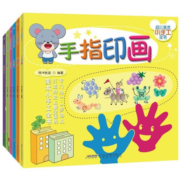 商品详情 - 3-6岁趣味手工大全(附彩纸 套装全6册) - image  0
