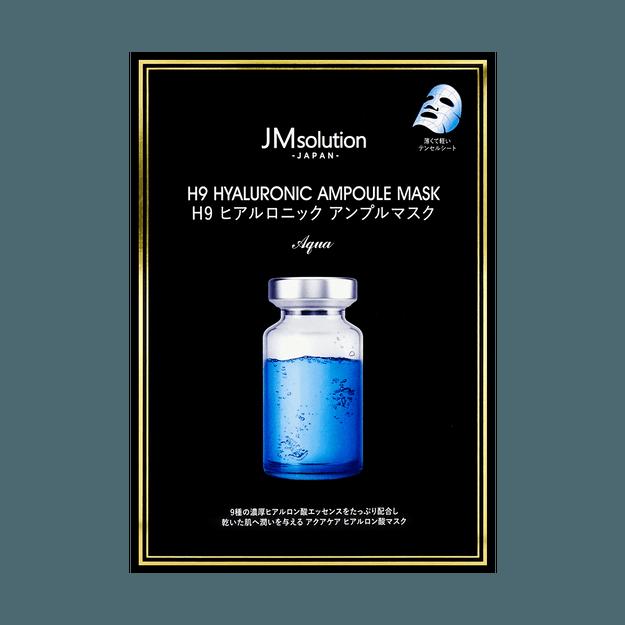 商品详情 - 韩国JM SOLUTION 日本H9高活性急救型补水保湿小安瓶面膜 5片入 - image  0