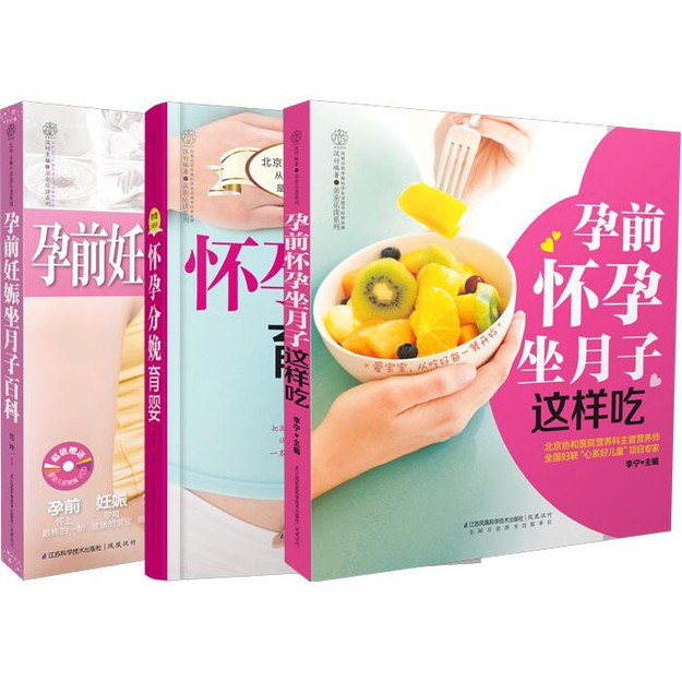 商品详情 - 完美怀孕圣典:从受孕到分娩、坐月子全程指南(套装共3册) - image  0