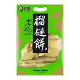 台湾老杨 榴莲饼 230g