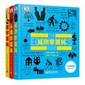 DK人类的思想百科丛书(套装共3册)