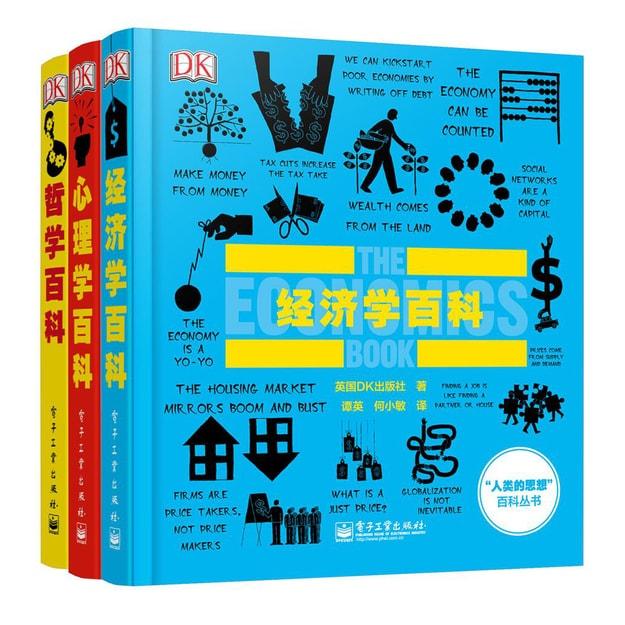 商品详情 - DK人类的思想百科丛书(套装共3册) - image  0