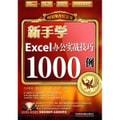 现用现查红宝书:新手学Excel办公实战技巧1000例(附赠光盘1张)