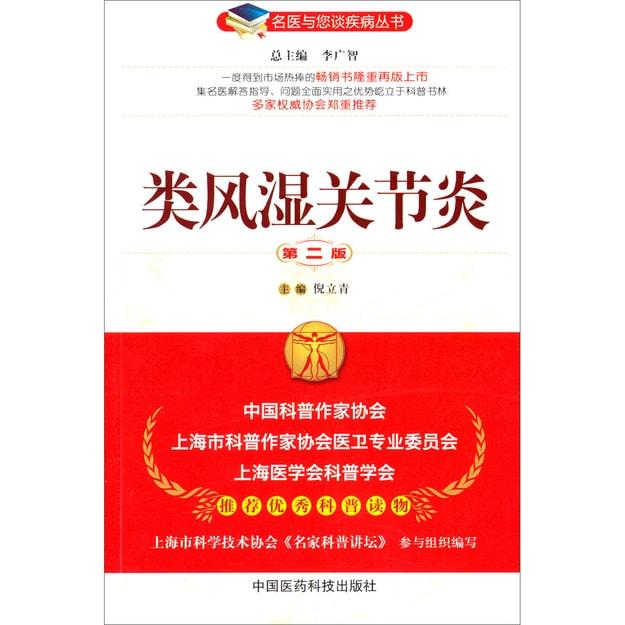 商品详情 - 名医与您谈疾病丛书:类风湿关节炎(第2版) - image  0