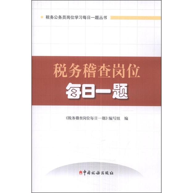 商品详情 - 税务公务员岗位学习每日一题丛书:税务稽查岗位每日一题 - image  0