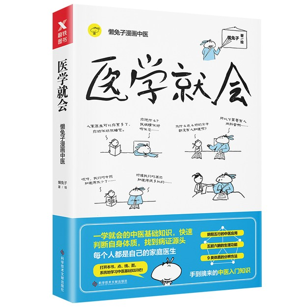 商品详情 - 医学就会 - image  0