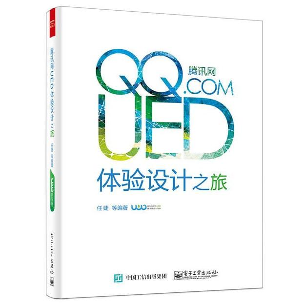 商品详情 - 腾讯网UED体验设计之旅(全彩) - image  0