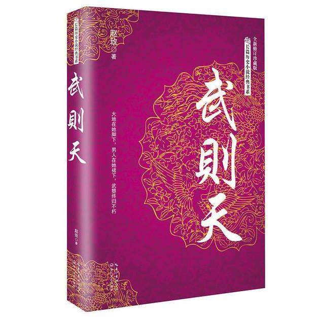 商品详情 - 武则天/长篇历史小说经典书系 - image  0