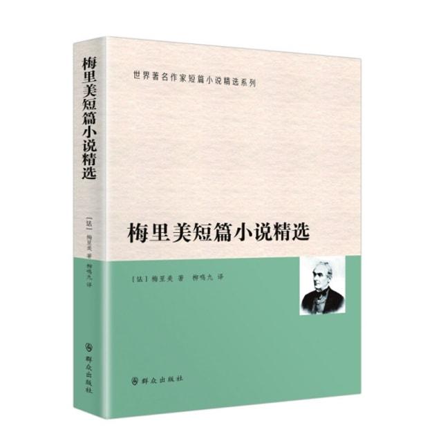 商品详情 - 梅里美短篇小说精选 - image  0