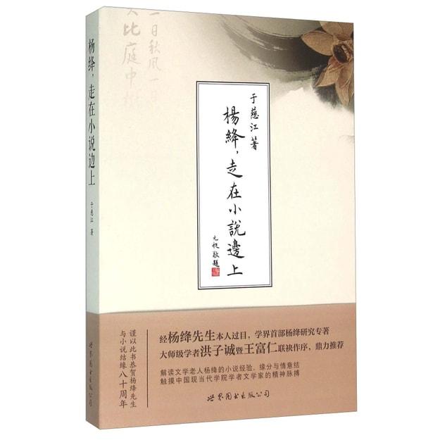 商品详情 - 杨绛走在小说边上 - image  0