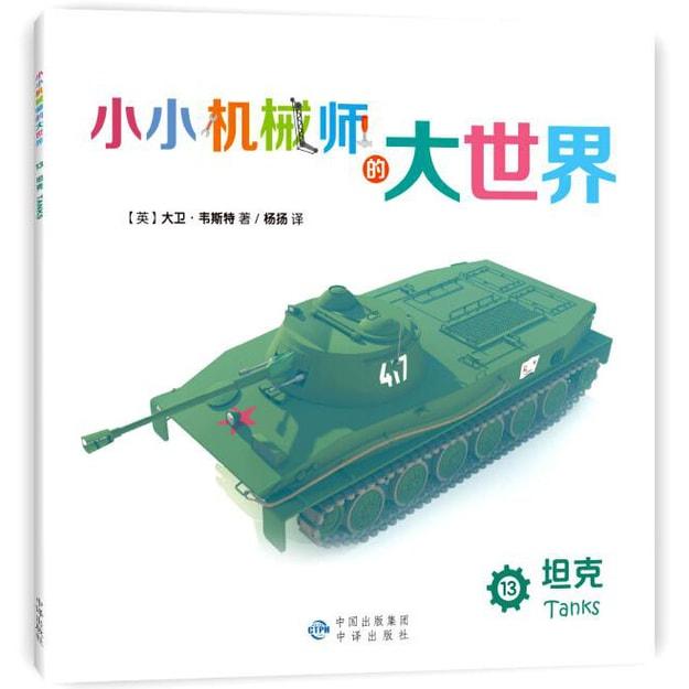 商品详情 - 小小机械师的大世界 13 坦克 - image  0