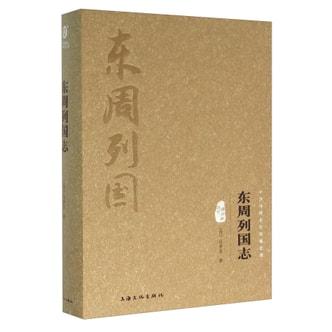 东周列国志-中华传统文化经典文库