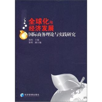 全球化与经济发展:国际商务理论与实践研究