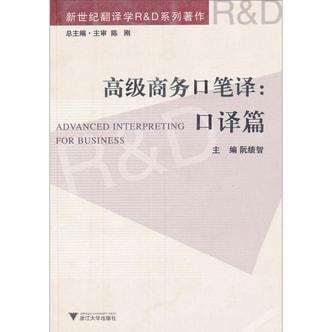 新世纪翻译学R&D系列著作·高级商务口笔译:口译篇