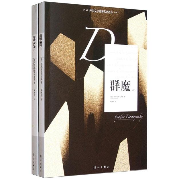 商品详情 - 外国文学名著名译丛书:群魔(套装上下册) - image  0