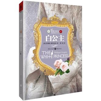 玫瑰战争系列:白公主
