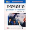 行业英语速听速成丛书:外贸英语口语