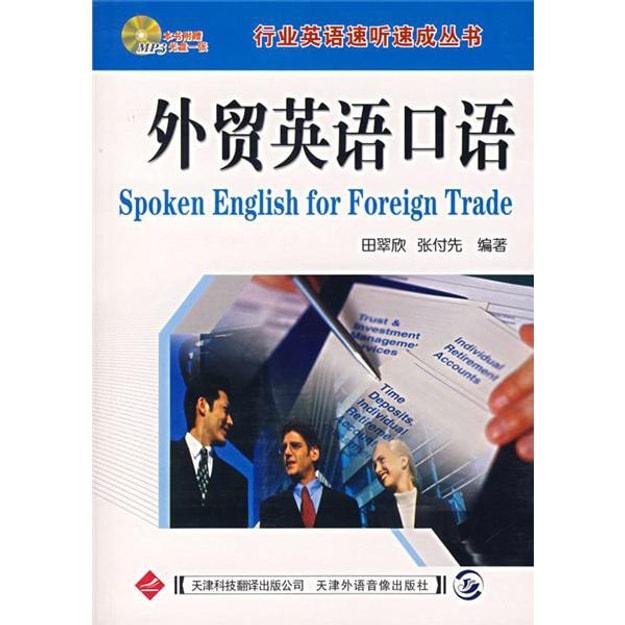 商品详情 - 行业英语速听速成丛书:外贸英语口语 - image  0