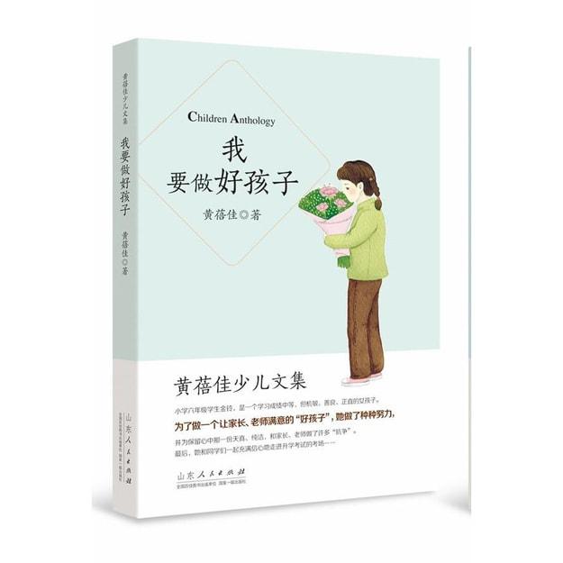 商品详情 - 黄蓓佳少儿文集:我要做好孩子 - image  0