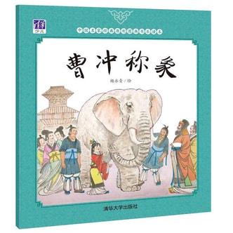 曹冲称象/中国名家经典原创图画书乐读本