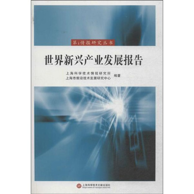Product Detail - 第i情报研究丛书:世界新兴产业发展报告 - image 0