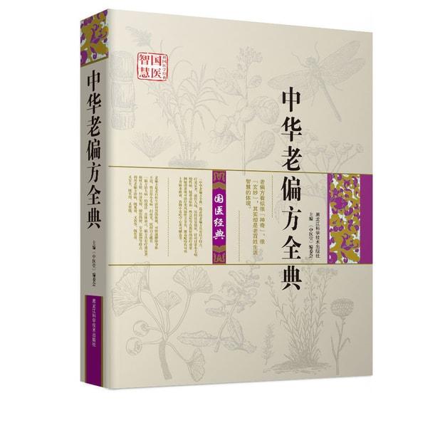 商品详情 - 中华老偏方全典 - image  0