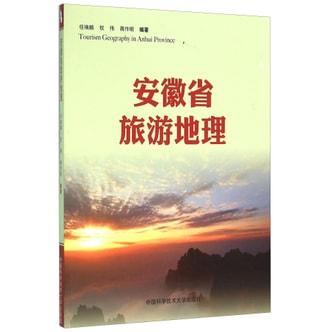 安徽省旅游地理