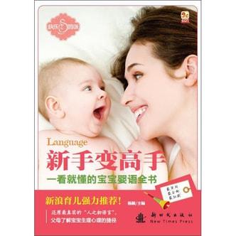 小木马童书:一看就懂的宝宝婴语全书
