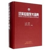 汉英拉医学大词典