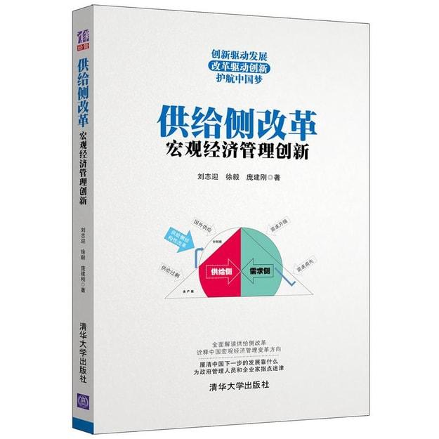 商品详情 - 供给侧改革:宏观经济管理创新 - image  0