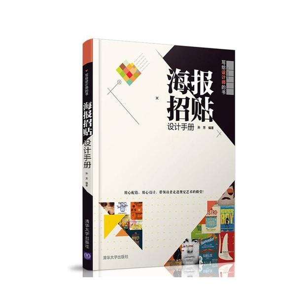 商品详情 - 海报招贴设计手册(/写给设计师的书 - image  0