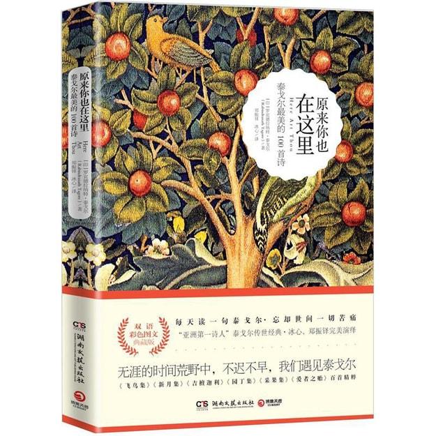 商品详情 - 原来你也在这里:泰戈尔最美的100首诗(双语彩色图文典藏版) - image  0