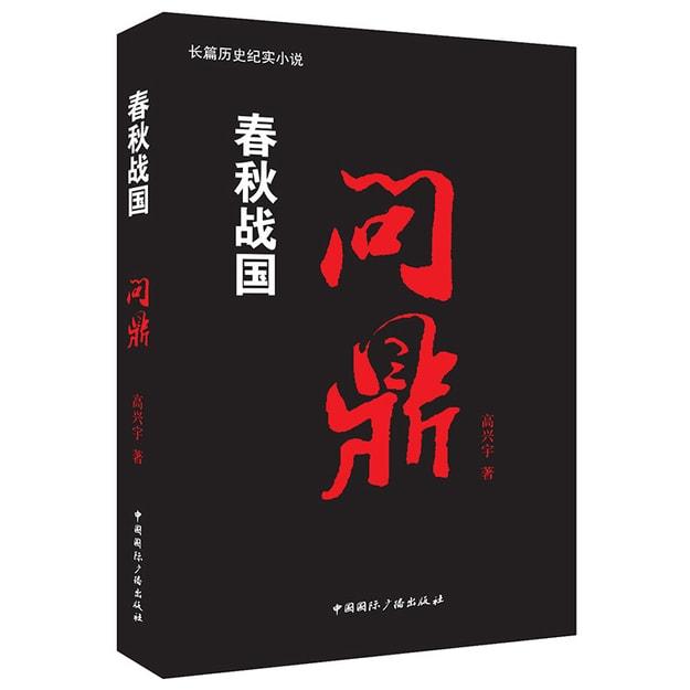 商品详情 - 春秋战国:问鼎卷 - image  0