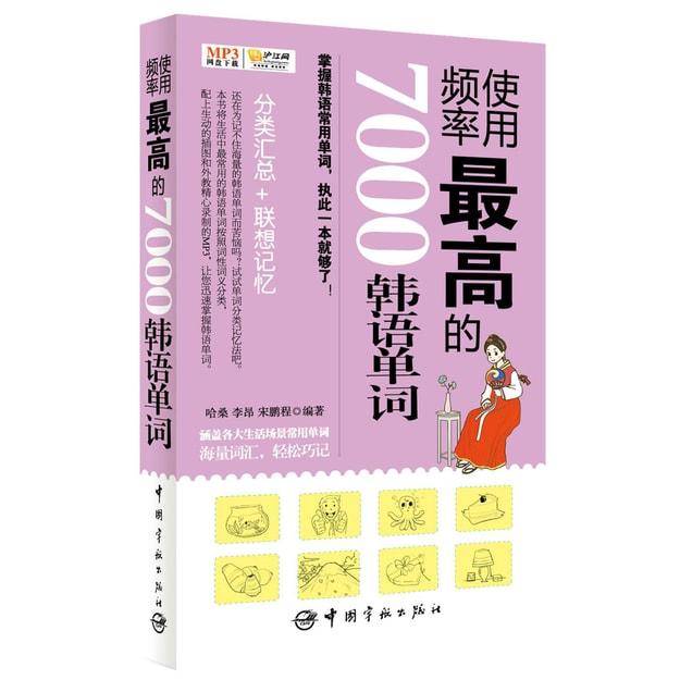 商品详情 - 使用频率最高的7000韩语单词 - image  0