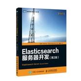 Elasticsearch服务器开发(第2版)
