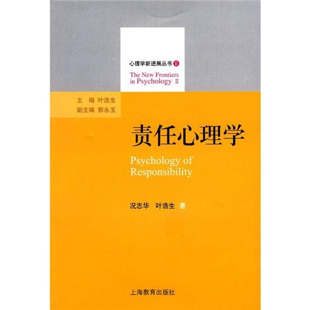 商品详情 - 心理学心进展丛书2:责任心理学 - image  0