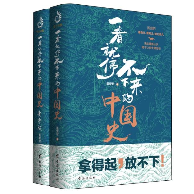 商品详情 - 亲子阅读中国史系列(套装全2册)(给中国父母和青少年的共读中国史) - image  0