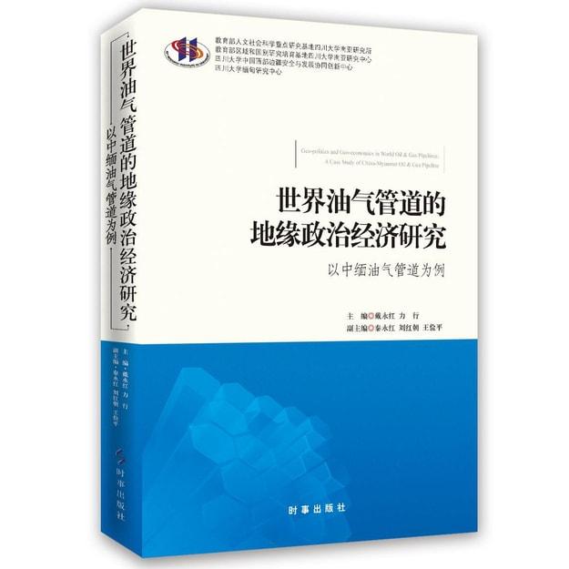 商品详情 - 世界油气管道的地缘政治经济研究:以中缅油气管道为例 - image  0