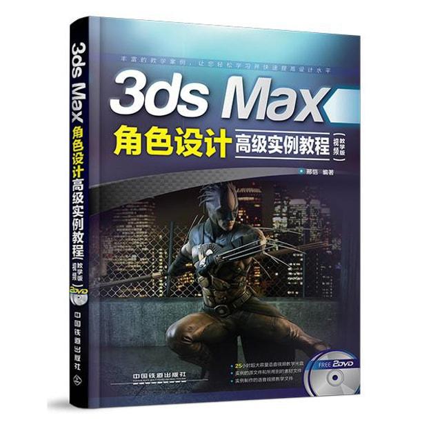 商品详情 - 3ds Max角色设计高级实例教程(视频教学版)(含盘) - image  0