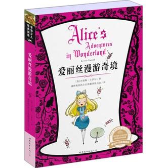 学知少儿经典阅读:爱丽丝漫游奇境(彩色插页双语版)