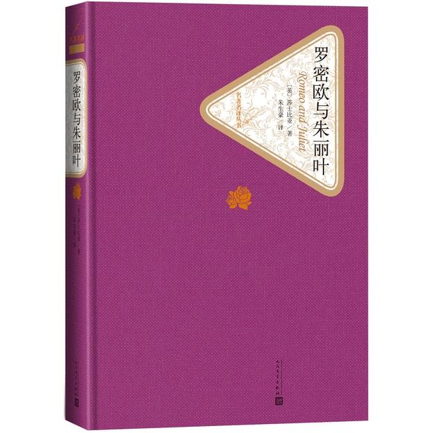 商品详情 - 名著名译丛书 罗密欧与朱丽叶 - image  0