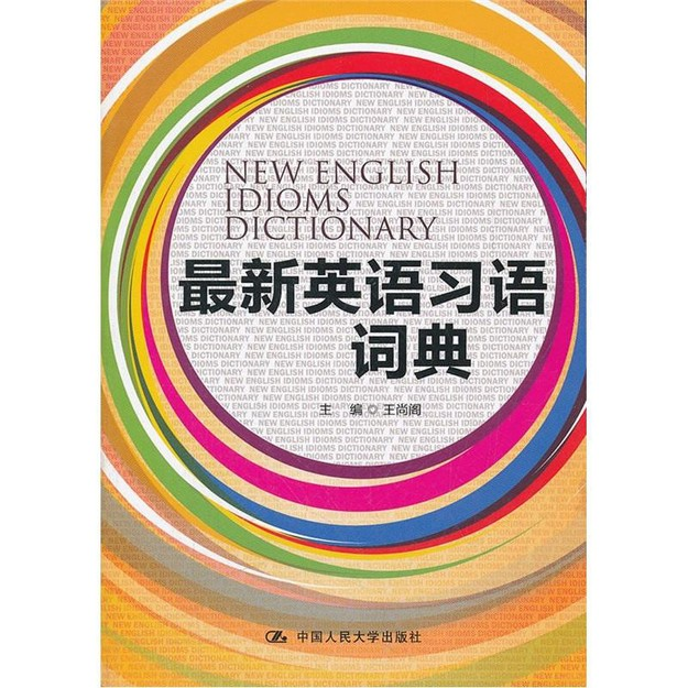 商品详情 - 最新英语习语词典 - image  0