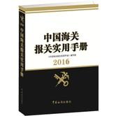 中国海关报关实用手册(2016)(附光盘)