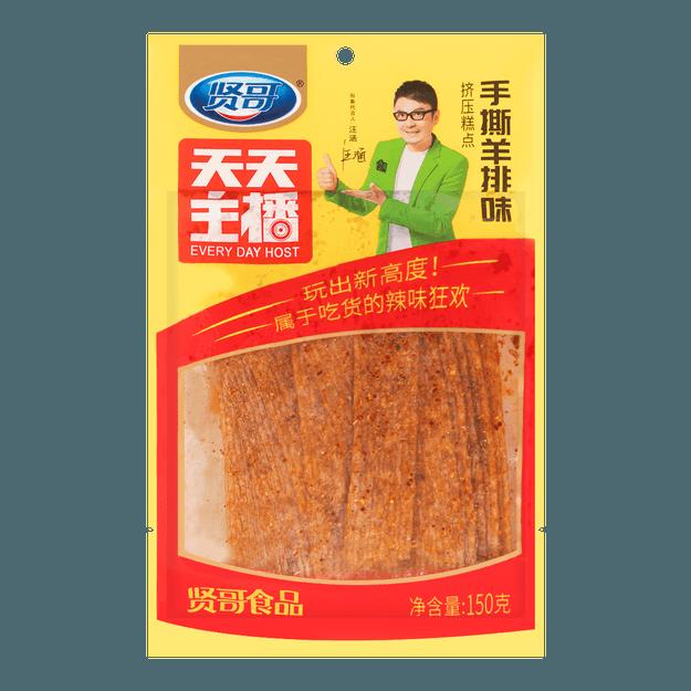 商品详情 - 贤哥 挤压糕点 板筋片 手撕羊排味 150g - image  0