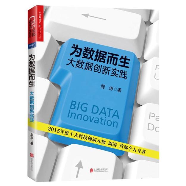 商品详情 - 为数据而生:大数据创新实践 - image  0